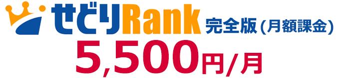 せどりRank完全版(月額課金)5,400円/月