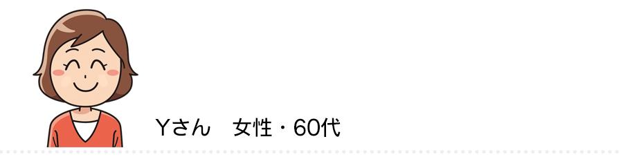 Yさん 女性(60代)
