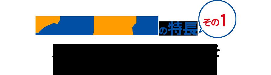 せどりRank完全版の特長 その1 Amazonで売れる商品を瞬時に見つけて表示