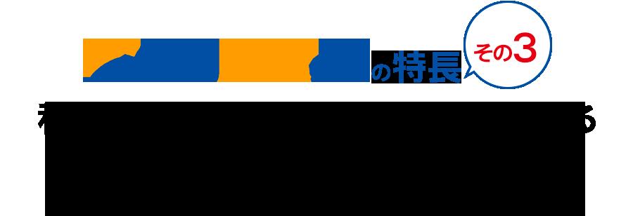 せどりRank完全版の特長 その3利益計算が同じ画面で瞬時にできる。しかも「ポイント」を使った仕入れの計算ができる