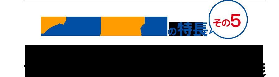 せどりRank完全版の特長 その5面倒な出品もせどりRank完全版から瞬時に可能