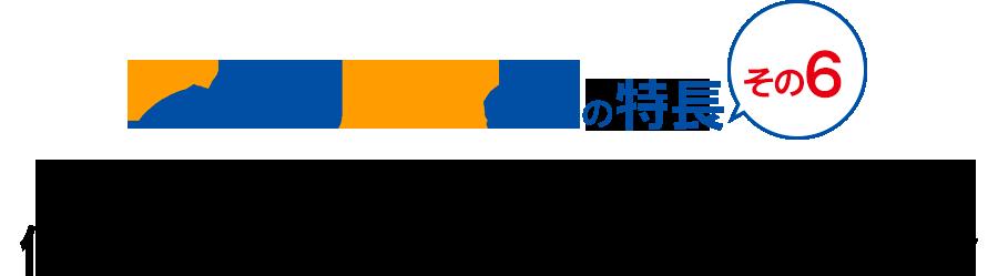 せどりRank完全版の特長 その6納品・出品が面倒な人に信頼できるFBA納品代行会社をご紹介